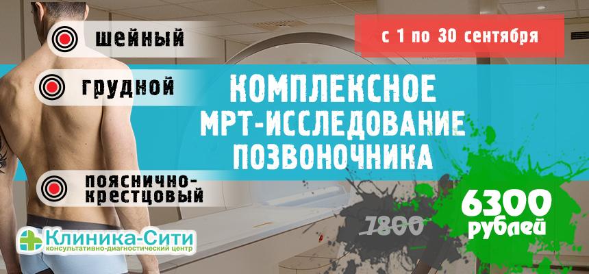 Комплексное исследование позвоночника со скидкой 1500 рублей!