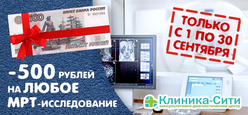 Скидки на МРТ в «Клиника-Сити» продолжаются!