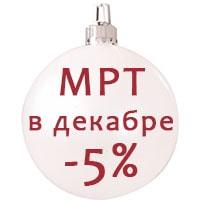 Скидка 5% на все виды МРТ в декабре