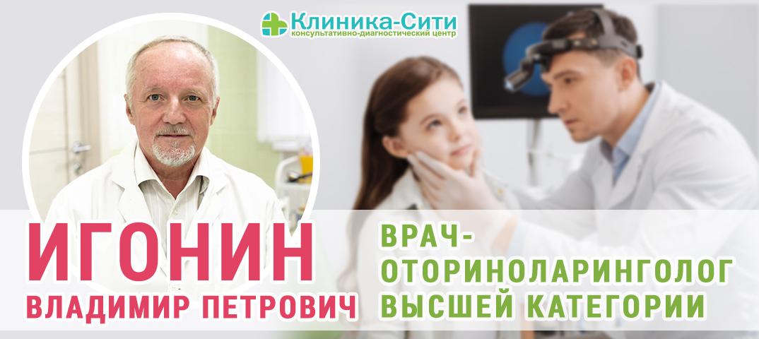 Врач-оториноларинголог высшей категории Игонин В.П. ведет прием в