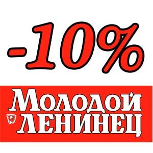 Скидочный купон -10% на холтеровское мониторирование в «Молодом Ленинце»