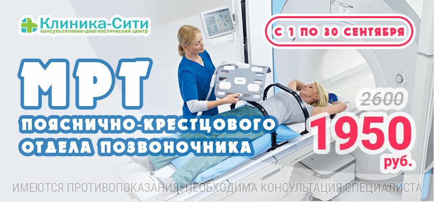 Акция на МРТ пояснично-крестцового отдела позвоночника продлевается до конца сентября!