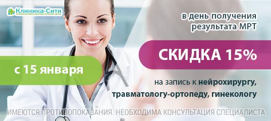 Специальное предложение: скидка 15% на консультацию специалистов!