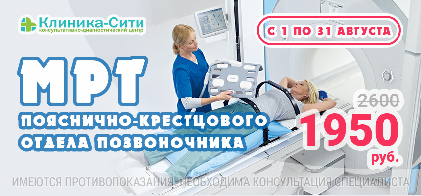 Акция на МРТ пояснично-крестцового отдела позвоночника продлевается до конца августа!