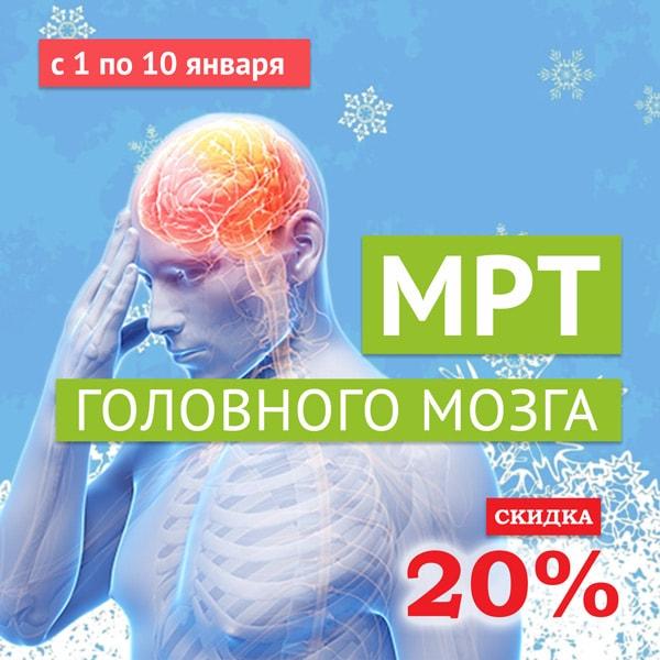 20% скидка на МРТ головного мозга