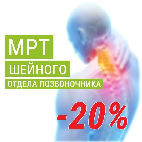 Акция: 20% скидка на МРТ-исследование шейного отдела позвоночника в «КДЦ «Клиника-Сити»