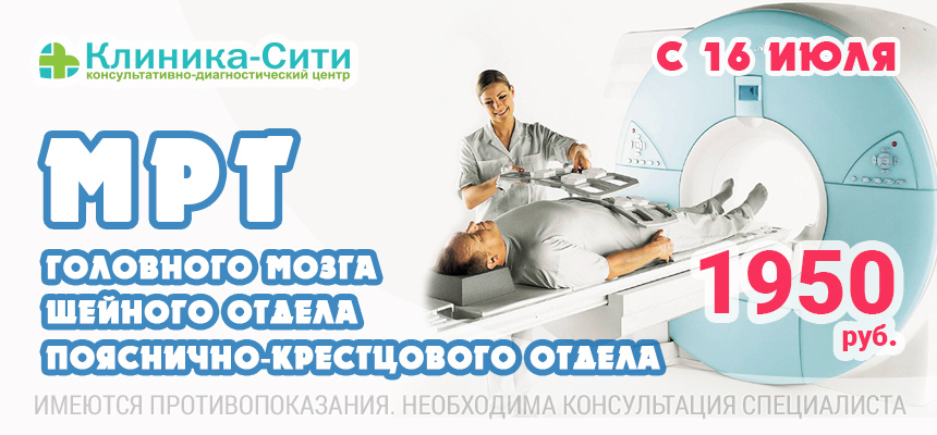 С 16 июля МРТ головного мозга, шейного и пояснично-крестцового отделов позвоночника проводится по 1950 рублей