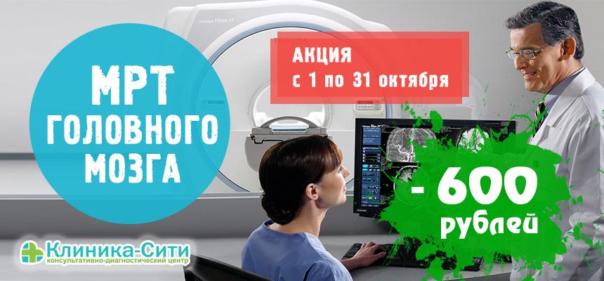 Скидки на МРТ головного мозга в «Клиника-Сити»!