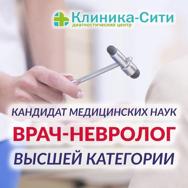 С 1 февраля врач-невролог высшей категории ведет прием в «Клиника-Сити»