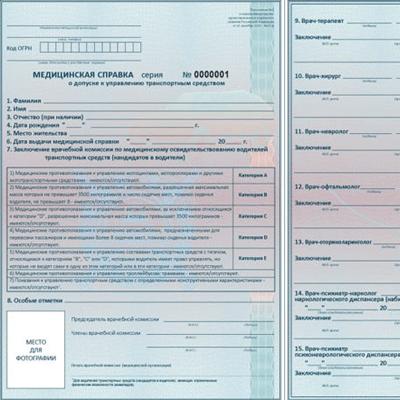 Новая форма справки о допуске водителей (кандидатов в водители) к управлению транспортным средством