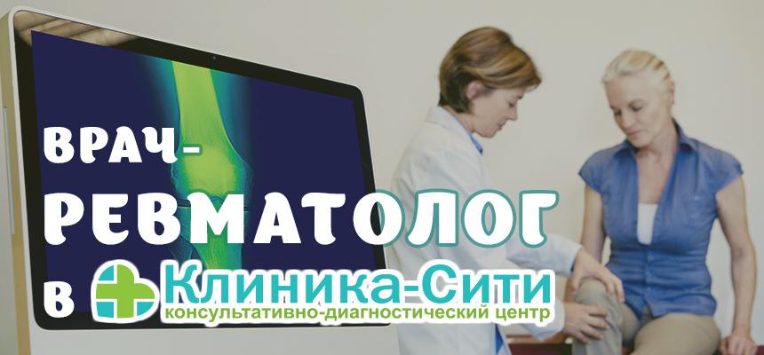 Врач-ревматолог ведет прием в Клиника-Сити