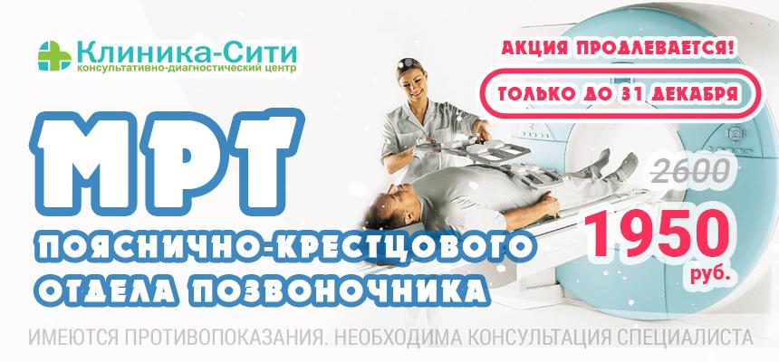 Акция на МРТ пояснично-крестцового отдела позвоночника продлевается до конца декабря!