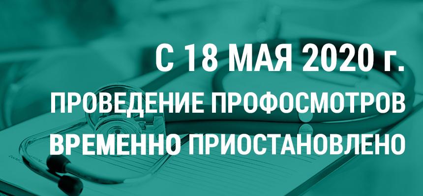 С 18 мая временно приостановлено проведение профосмотров
