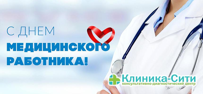 C Днем медицинского работника