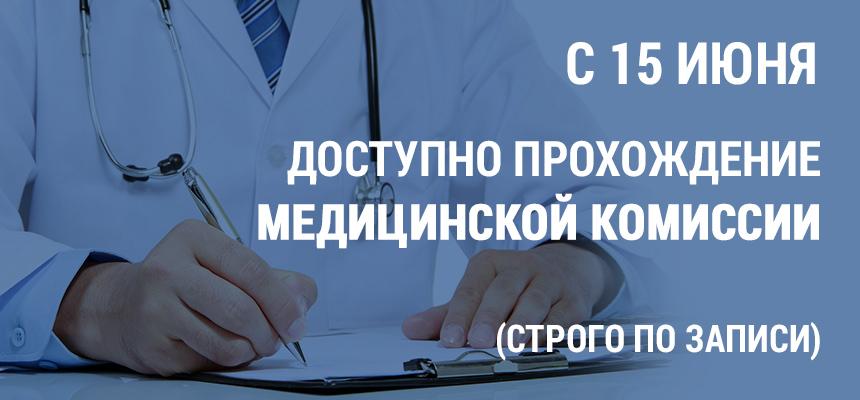 С 15 июня доступно прохождение медкомиссии