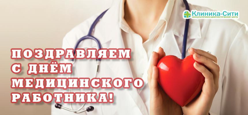 Поздравляем с днём медицинского работника!