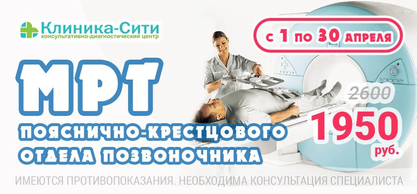 Акция на МРТ пояснично-крестцового отдела позвоночника в апреле!