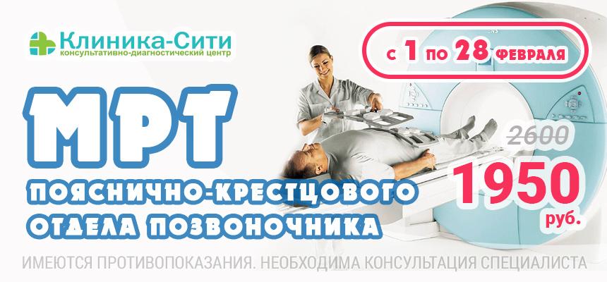 Весь февраль МРТ пояснично-крестцового отдела позвоночника за 1950 рублей!