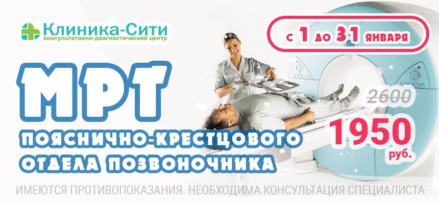 АКЦИЯ: МРТ пояснично-крестцового отдела позвоночника со скидкой весь январь!