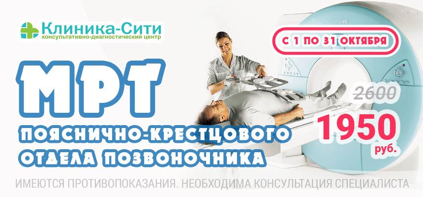 Акция на МРТ пояснично-крестцового отдела позвоночника продлевается до конца октября!