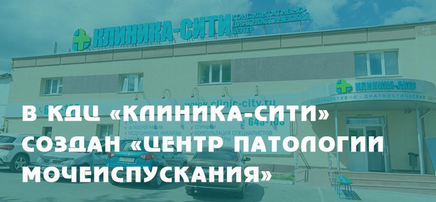В КДЦ «Клиника-Сити» создан «Центр патологии мочеиспускания»