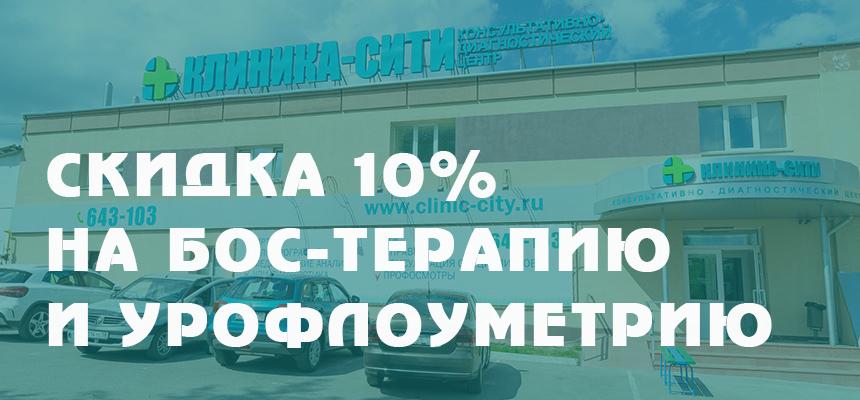 Скидка 10% на БОС-терапию и урофлоуметрию