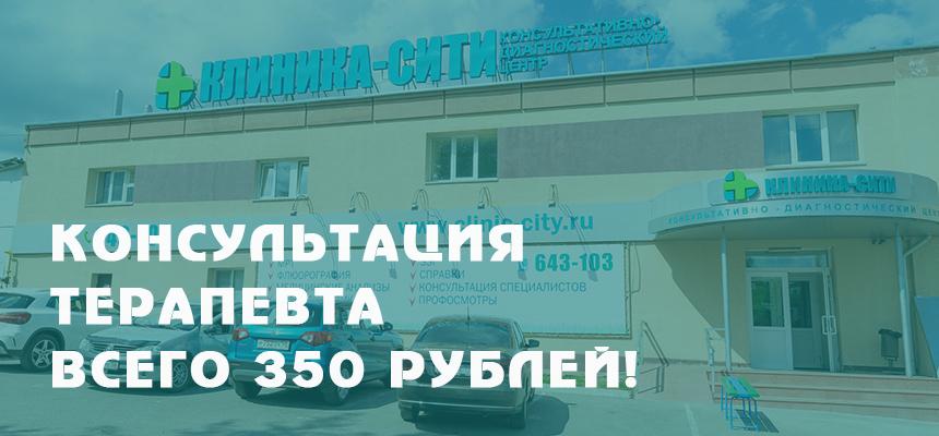 Консультация терапевта всего 350 рублей!