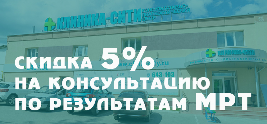 СКИДКА! 5% на консультацию по результатам МРТ