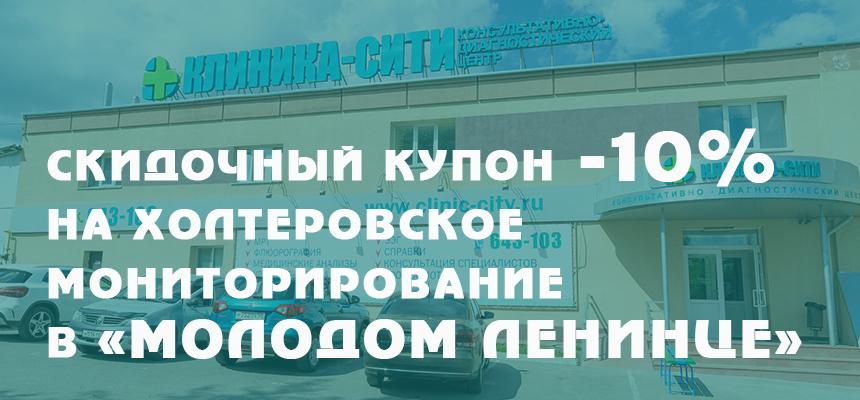 Скидка 10% на холтеровское мониторирование по купону из «Молодого Ленинца»