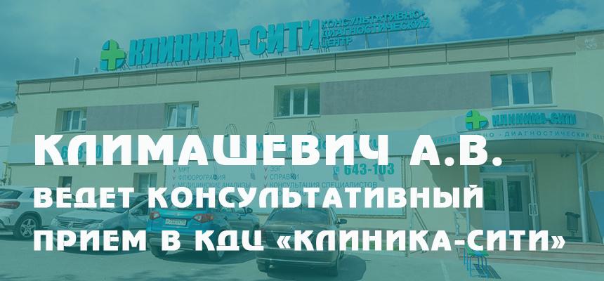 Климашевич Александр Владимирович (ДМН, профессор, хирург высшей категории) ведёт консультативный приём в КДЦ «Клиника-Сити»