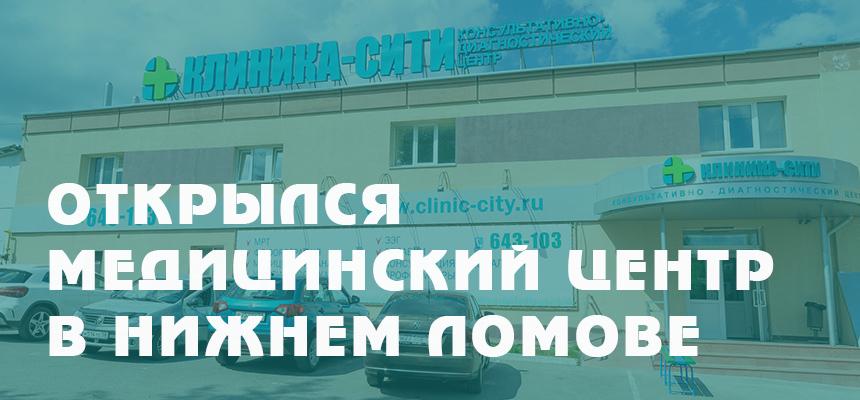 Открылся медицинский центр в Нижнем Ломове