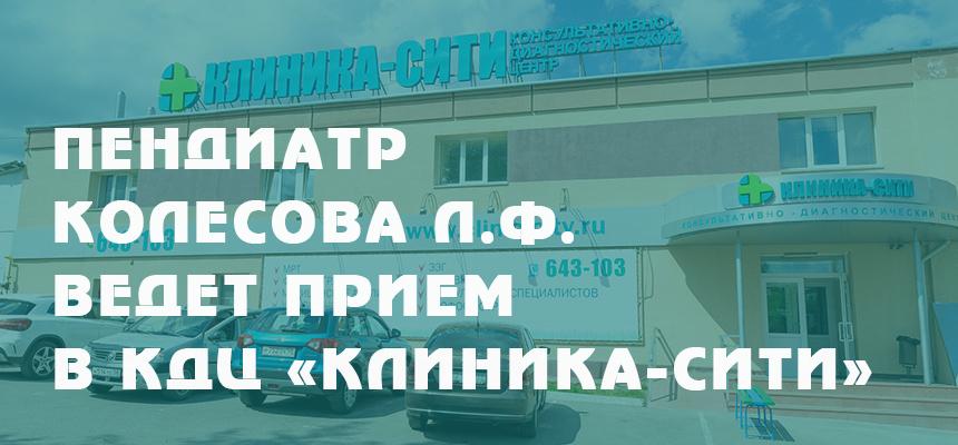 Педиатр, заслуженный врач РФ Колесова Л. Ф. ведёт приём в КДЦ «Клиника-Сити»