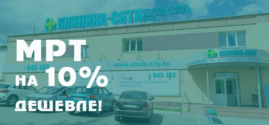 МРТ на 10% дешевле!