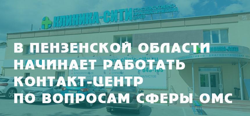 В Пензенской области начинает работать Контакт-центр по вопросам сферы ОМС