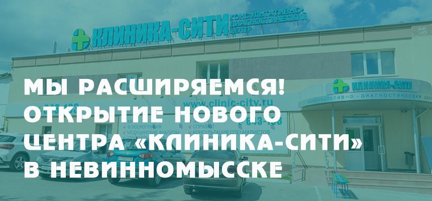 Мы расширяемся! Открытие нового центра «Клиника-Сити» в Невинномысске