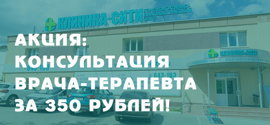 АКЦИЯ: Консультация врача-терапевта за 350 рублей!