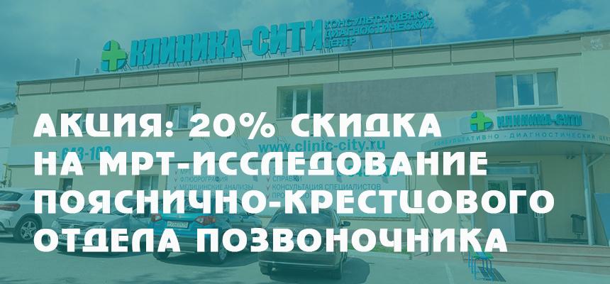 АКЦИЯ: 20% скидка на МРТ-исследование пояснично-крестцового отдела позвоночника в «КДЦ «Клиника-Сити»