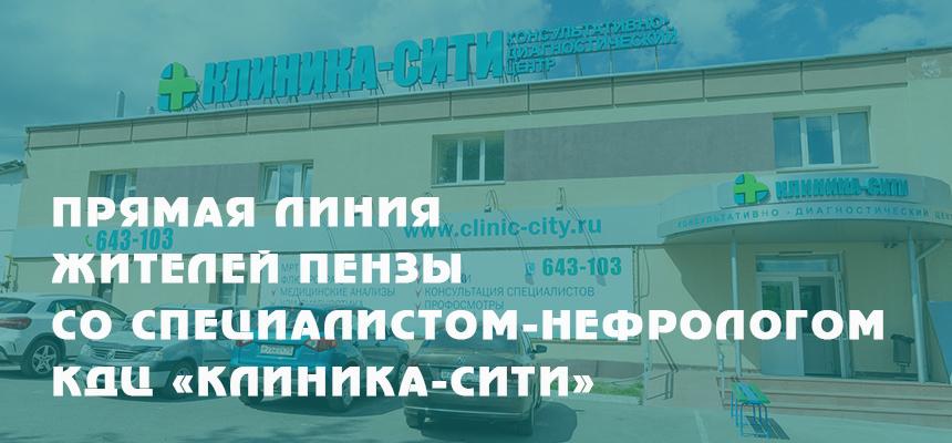 Прямая линия жителей Пензы со специалистом-нефрологом КДЦ «Клиника-Сити»