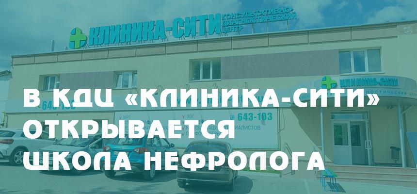 В КДЦ «Клиника-Сити» открывается школа нефролога