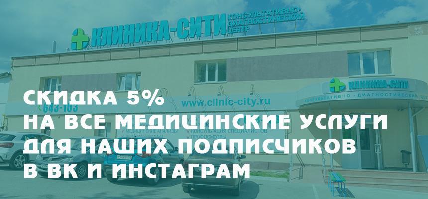 Скидка 5% на все медицинские услуги для наших подписчиков в ВК и Инстаграм