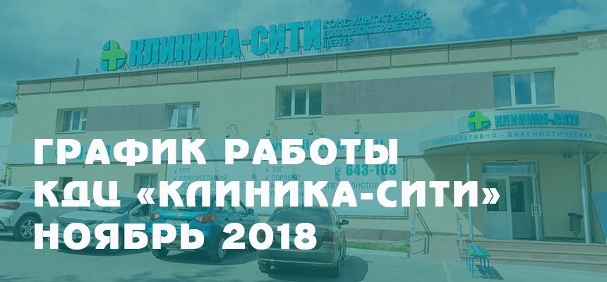 График работы КДЦ «Клиника-Сити», ноябрь 2018