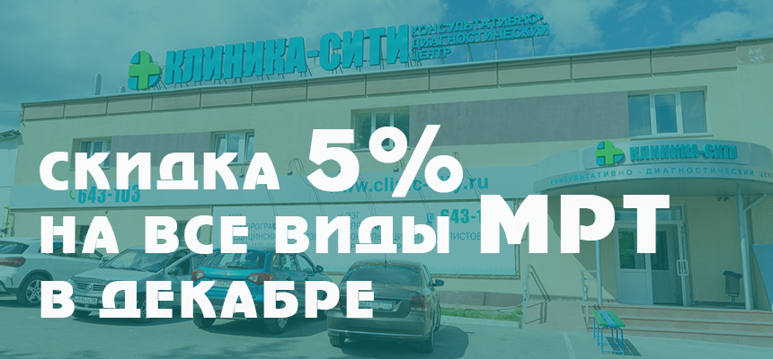 МРТ на 5% дешевле!
