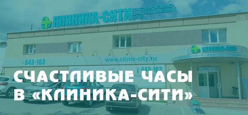 Счастливые часы в «Клиника-Сити»