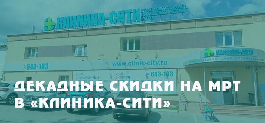 Скидки на МРТ в «Клиника-Сити»