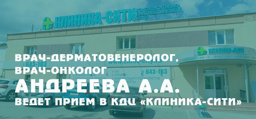 Врач-дерматовенеролог, врач-онколог Андреева Анастасия Андреевна ведет прием в медицинском центре «Клиника-Сити»