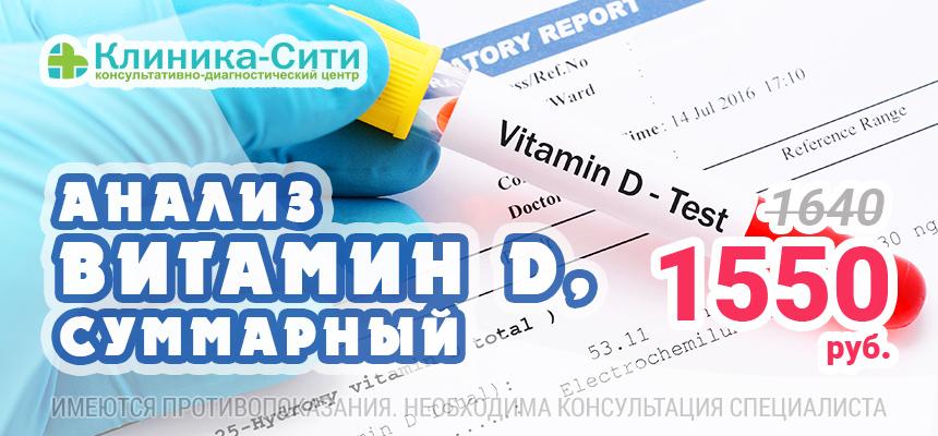 Анализ «Витамин D, суммарный» за 1550 руб.