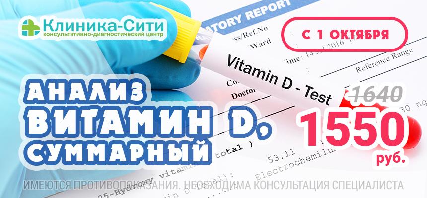 НОВАЯ АКЦИЯ: Анализ «Витамин D, суммарный» за 1550 руб.