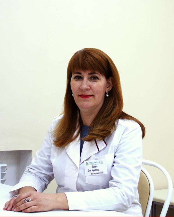Беляева Юлия Борисовна