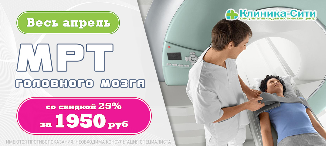 Весь апрель скидка 25% на МРТ головного мозга