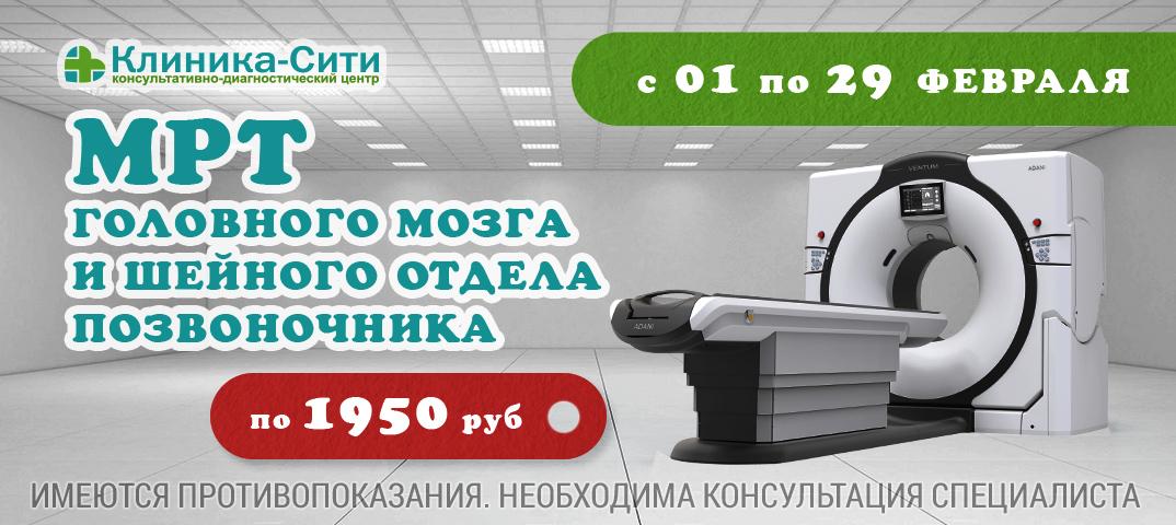 Скидки на МРТ головного мозга и шейного отдела позвоночника в феврале
